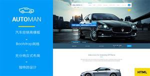 响应式4S店汽车经销商Bootstrap模板