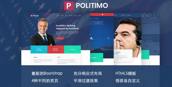 Bootstrap4政府政治网站HTML模板