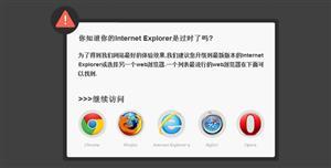 jQuery提示浏览器版本低插件iealert.js