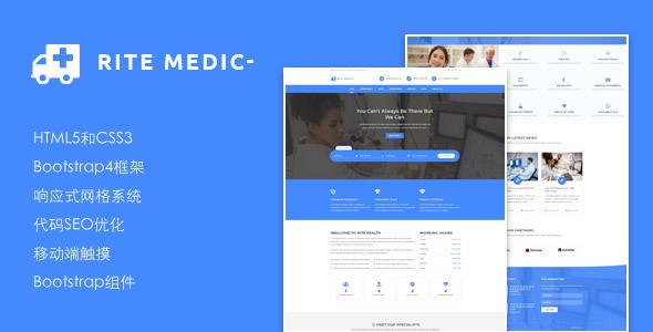 Bootstrap4蓝色医疗健康机构模板