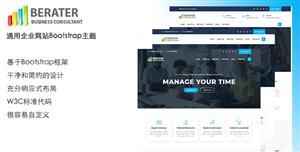 咨询公司网站Bootstrap响应式主题