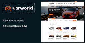Bootstrap4汽车经销商液态模板