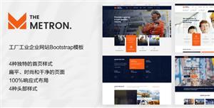 大气Bootstrap3工厂工业企业网站模板