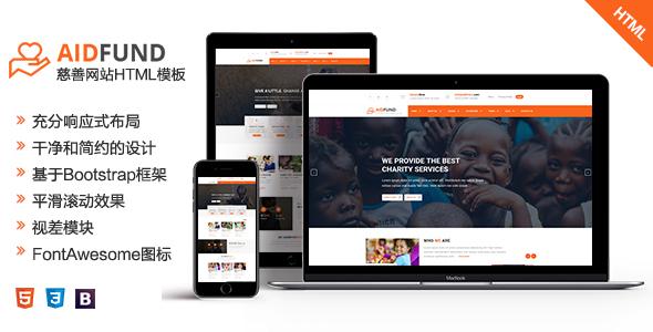 响应式慈善协会公益网站Bootstrap模板源码下载