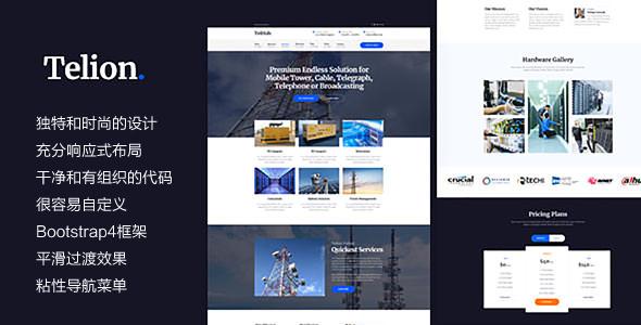 Bootstrap4电信业务公司HTML模板