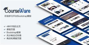 在线教育学习网站Bootstrap4模板