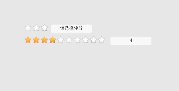 jquery星星评分插件源码下载