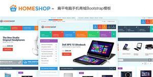 扁平电脑手机商城Bootstrap静态网页