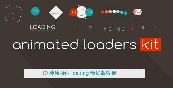 独特的loading加载效果css3代码10种