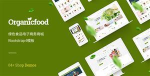 绿色食品电子商务Bootstrap4模板