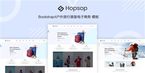Bootstrap4户外旅行装备电子商务模板