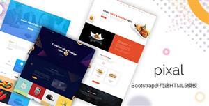 创意多用途Bootstrap企业机构个人模板