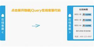 jQuery蓝色悬浮客服插件代码