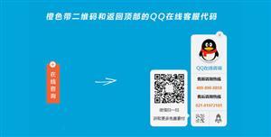 右下角悬浮jQuery微信QQ客服代码