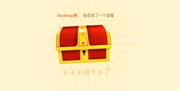 开宝箱抽奖CSS3动画代码