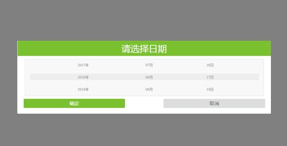 jQuery滚动选择日期日历插件