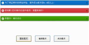 jQuery网页顶部提示通知插件