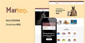 狗粮宠物食品电商Bootstrap4模板响应式