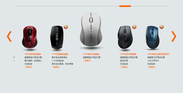 jQuery鼠标横向拖拽产品图片展示插件