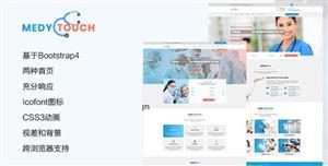 响应式Bootstrap4医院医疗卫生模板