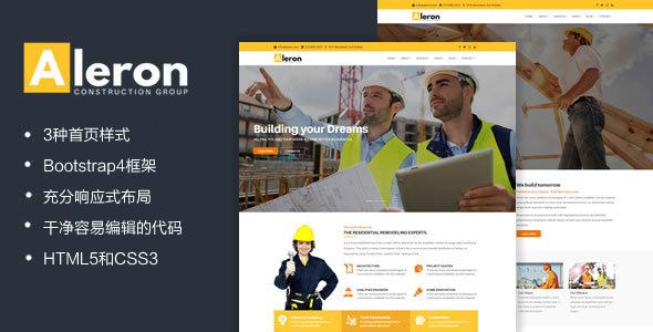 Bootstrap4响应式建筑工业公司模板