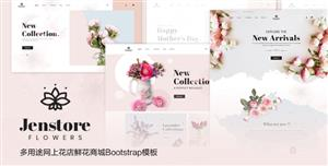 Bootstrap4网上花店模板鲜花商城