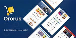 Bootstrap4电子产品电商模板4种首页