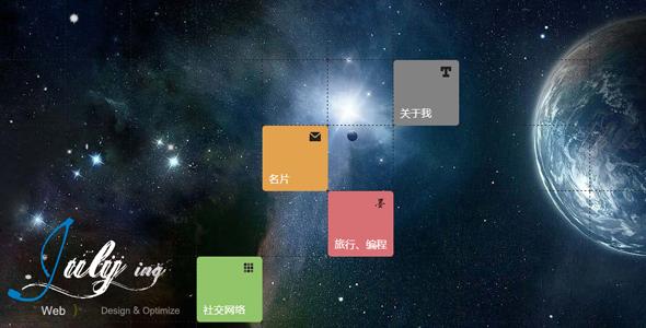 jQuery和HTML个人主页动画特效