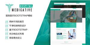 医院医疗Bootstrap模板绿色