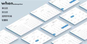 Js单双日历插件日期范围选择