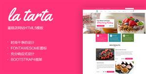 粉色甜蜜蛋糕店Bootstrap4模板
