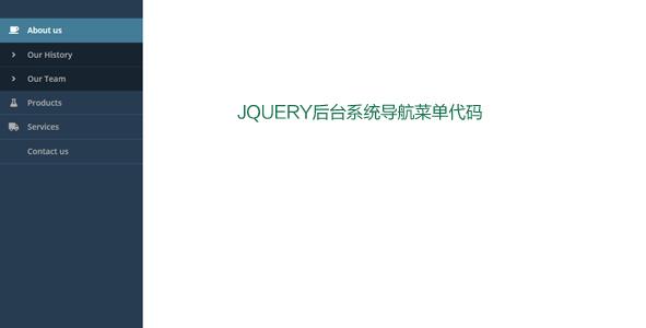 jQuery后台系统导航菜单代码