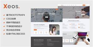 简约Bootstrap4企业网站模板