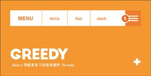 jQuery导航更多下拉菜单插件