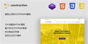 Bootstrap4建筑公司企业官网模板