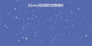jQuery雪花网页背景插件