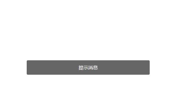 jQuery可以自动关闭的提示层代码