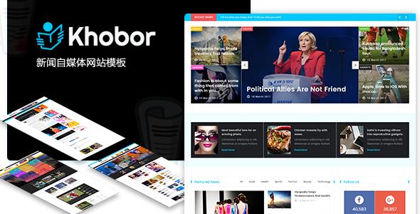 Bootstrap4新闻自媒体网站模板