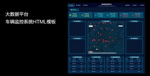 大数据平台车辆监控系统HTML模板