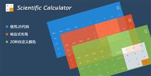 Js数学方程计算器插件