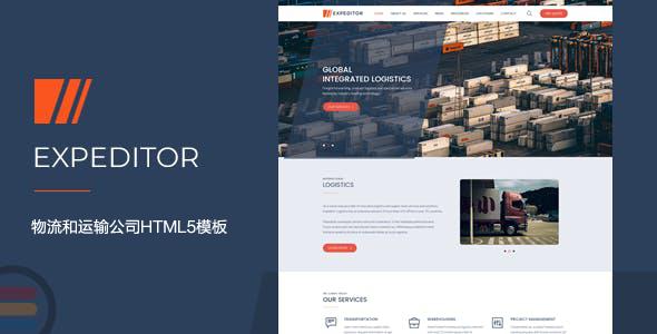 响应式物流货运公司HTML5模板