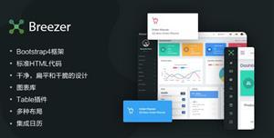 响应式Bootstrap4管理项目模板