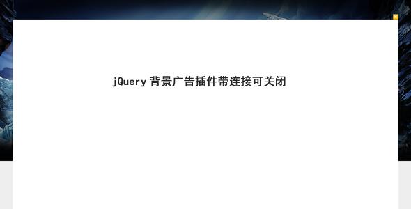 jQuery背景广告插件带链接可关闭