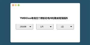 Select三级下拉日期时间选择JS插件