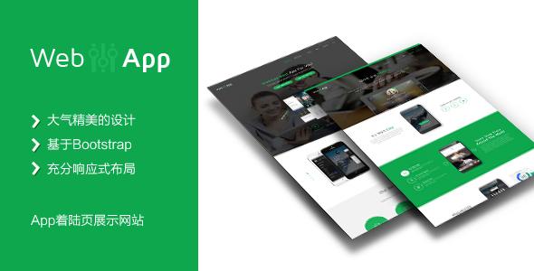 响应式App展示着陆页Bootstrap模板源码下载