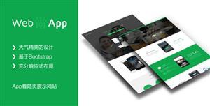 响应式App展示着陆页Bootstrap模板