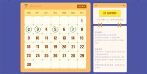jQuery日历签到活动页面插件