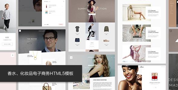 响应式创意香水化妆品电商HTML5模板