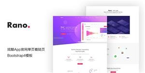 炫酷App官网单页着陆页Bootstrap4模板