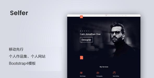 移动先行Bootstrap4个人主页网站模板